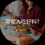 Dinner_CN