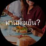 Dinner_TH