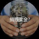 Donate_CN