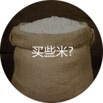 Rice_CN